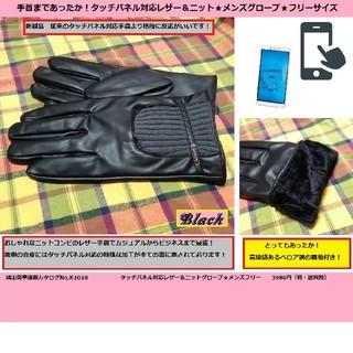 本日限定値下げ4298→1500新製品スマホタッチパネル対応レザーグローブ手袋黒(手袋)