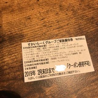 スカイラーク(すかいらーく)のすかいらーくグループ 25%割引き券 (レストラン/食事券)