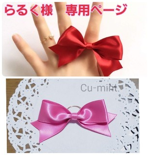【リングセット】大きな赤色リボンのリング♡パール付シンプルリングのセット