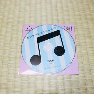 卒園ソング たいせつなともだち DVD(キッズ/ファミリー)