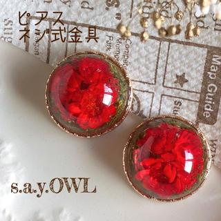 Red flower*ドームピアス/イヤリング(ピアス)