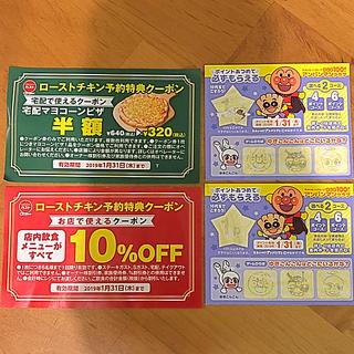 スカイラーク(すかいらーく)のガスト クーポン(レストラン/食事券)