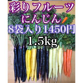 彩りフルーツにんじん1.4kg〜1.6kg。無農薬野菜(野菜)