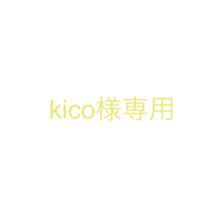 kico様専用(スニーカー)