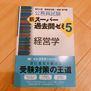 新スーパー過去問ゼミ5 経営学(語学/参考書)