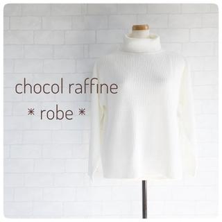 ショコラフィネローブ(chocol raffine robe)の✧*新品未使用タグ付き✧* ショコラフィネローブ ローゲージ タートルニット(ニット/セーター)