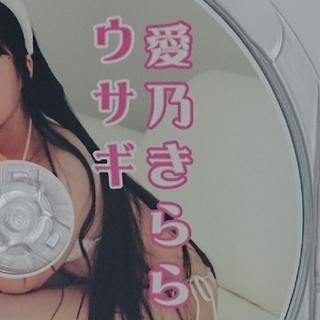 【デジタル写真集】愛乃きらら ウサギ おいも屋本舗限定 未公開シリーズ