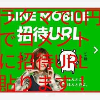 ラクマで0円で教えます!LINEモバイル招待URL事務手数料無料(スマートフォン本体)