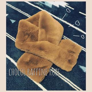 ショコラフィネローブ(chocol raffine robe)のふわふわ柔らか♥ ファーティペット(マフラー/ショール)
