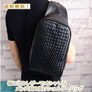 【大人気】86 ボディーバッグ 編み込み ブラック メンズ(ボディーバッグ)