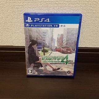 PS4 絶体絶命都市4