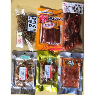 北海道 珍味 おつまみ 6点(その他)
