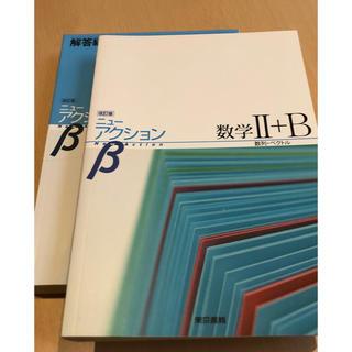 トウキョウショセキ(東京書籍)のニューアクション 数学II+B (参考書)