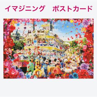 Disney - ポストカード イマジニング ザ マジック 蜷川実花