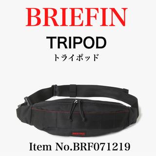ブリーフィング(BRIEFING)の極美品 ★ ブリーフィング 大人気 ボディバッグ ★ トライポッド(ボディーバッグ)