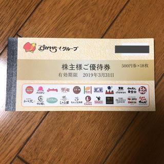 スカイラーク(すかいらーく)のすかいらーく 株主優待券 15000円分(レストラン/食事券)