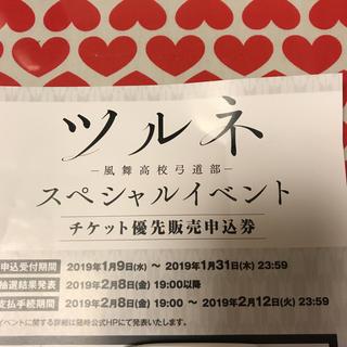 ツルネ  イベントチケット優先販売申込券(声優/アニメ)