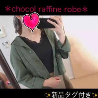ショコラフィネローブ(chocol raffine robe)の新品タグ付き✨春秋アウター(スプリングコート)
