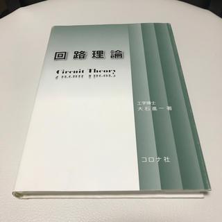 コロナ(コロナ)の回路理論(参考書)