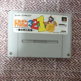 スーパーファミコン(スーパーファミコン)のスーパーファミコン ドカポン3・2・1 嵐を呼ぶ友情(家庭用ゲームソフト)