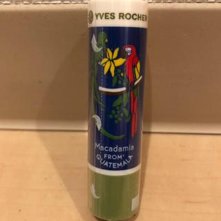 イヴロシェ(Yves Rocher)の【新品未使用】YVES ROCHERイヴロシェ リップクリーム  (リップケア/リップクリーム)