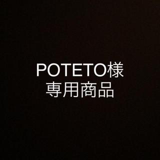 POTETO様専用商品  EGUTAM 新品未使用(まつ毛美容液)