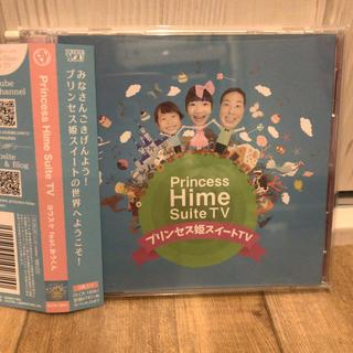 プリンセス姫スイートTV ▼ CD(キッズ/ファミリー)