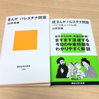 山井教雄 新書2冊