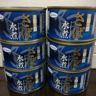 お得!貴重なさばの水煮缶6缶セット