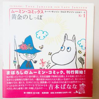 ムーミンコミックス 1巻「黄金のしっぽ」(その他)