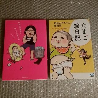 子育て本 2冊(その他)