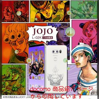 エルジーエレクトロニクス(LG Electronics)のJOJO L-02K 新品未使用未開封(スマートフォン本体)
