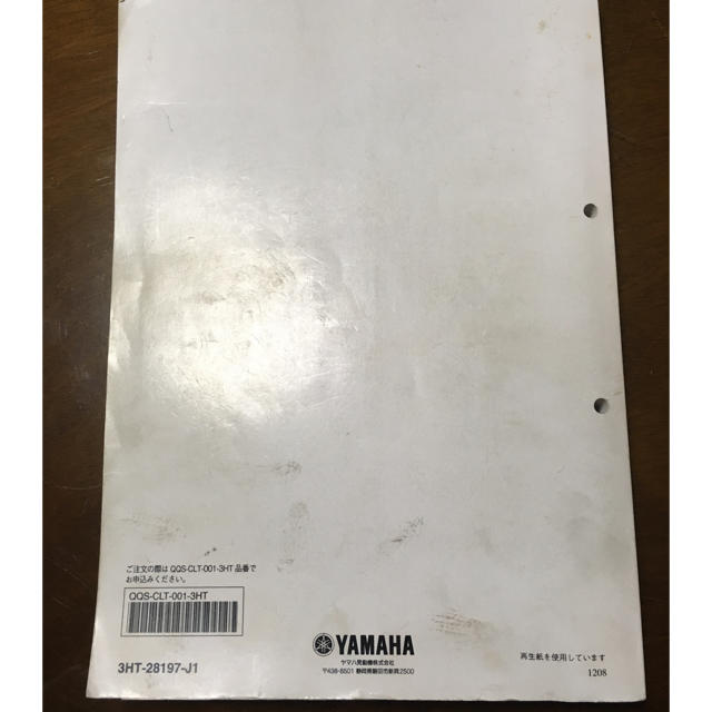 ヤマハ(ヤマハ)のSR400 サービスマニュアル 自動車/バイクのバイク(カタログ/マニュアル)の商品写真