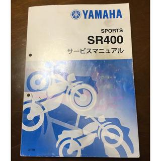 ヤマハ - SR400 サービスマニュアル