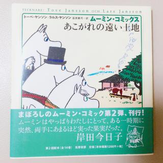 ムーミンコミックス 2巻 「あこがれの遠い土地」(その他)