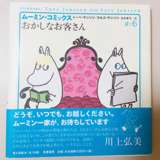 ムーミンコミックス 6巻 「おかしなお客さん」(その他)