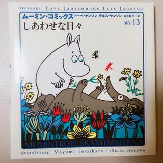 ムーミンコミックス 13巻 「しあわせな日々」(その他)