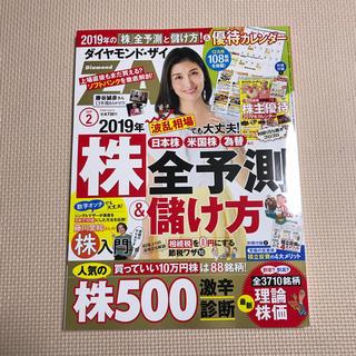 ダイヤモンドシャ(ダイヤモンド社)のダイヤモンドザイ 2019年2月号(ビジネス/経済)
