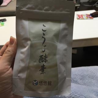 こうじ酵素 悠悠館(その他)