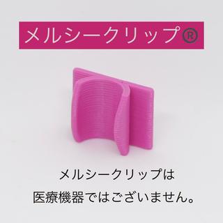 メルシーポット 留め具&シール マゼンタ(鼻水とり)
