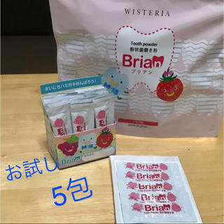 ブリアン  5包(歯ブラシ/歯みがき用品)