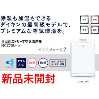 ダイキン(DAIKIN)のダイキン クリアフォースZ 除加湿空気清浄機 MCZ70U-W 新品未開封(空気清浄器)