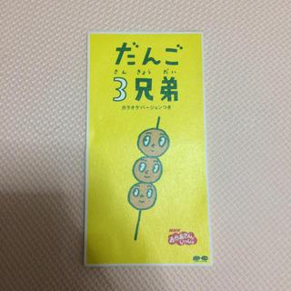 だんご3兄弟CD(キッズ/ファミリー)