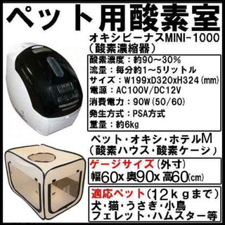 【新品未使用】ペット用 酸素室用ゲージ ペットオキシホテル スクエアMサイズ