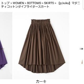 ダブルスタンダードクロージング(DOUBLE STANDARD CLOTHING)のダブスタ☆☆(ロングスカート)