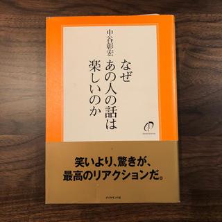 ダイヤモンドシャ(ダイヤモンド社)のビジネス書 中谷彰宏 なぜあの人の話は楽しいのか(ビジネス/経済)