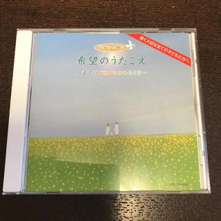 希望のうたごえ CD(キッズ/ファミリー)