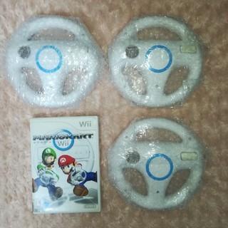 Wii - マリオカートwii  ハンドル3個セット♪