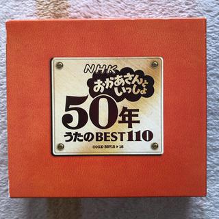 おかあさんといっしょ 50年うたのBEST110(キッズ/ファミリー)