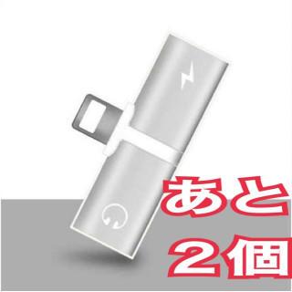 【あと2個】充電はもう気にしない! 2in1変換アダプター 銀 イヤホン 音楽(ストラップ/イヤホンジャック)